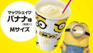 マックシェイク バナナ味 M 無果汁