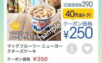 マックフルーリー ニューヨークチーズケーキ 250円