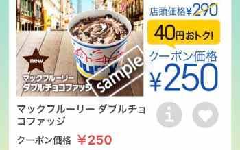 マックフルーリー ダブルチョコファッジ 250円