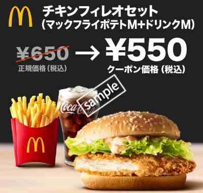 チキンフィレオ+ポテトM+ドリンクMセット550円(グノシー)