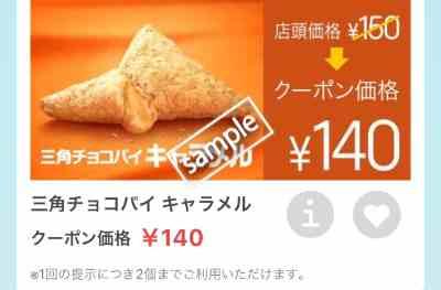 三角チョコパイキャラメル140円
