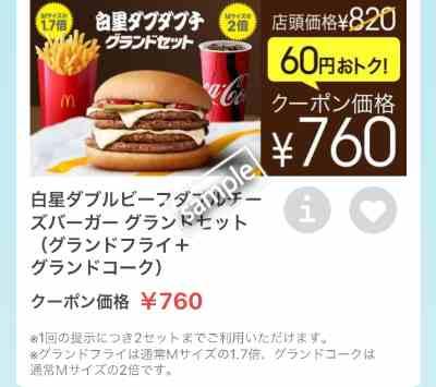 白星ダブルビーフダブルチーズバーガー+グランドフライ+グランドコークセット760円