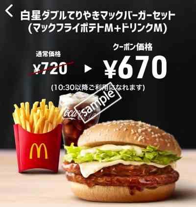 白星ダブルてりやきマックバーガー+ポテトM+ドリンクMセット670円