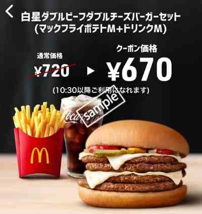 白星ダブルビーフダブルチーズバーガー+ポテトM+ドリンクMセット670円