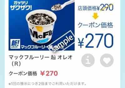 マックフルーリー超オレオ270円