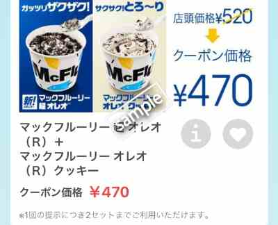 マックフルーリー超オレオ+マックフルーリーオレオ470円