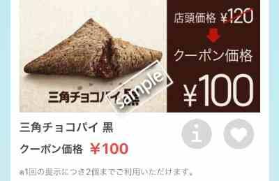 三角チョコパイ黒 100円