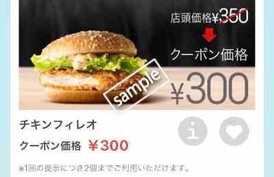 チキンフィレオ単品300円