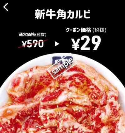 新牛角カルビ29円