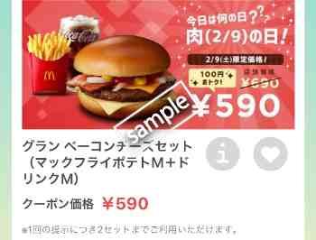 グランベーコンチーズ+ポテトM+ドリンクMセット590円
