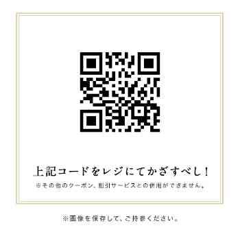 お会計から50円引き(動画割クーポン)