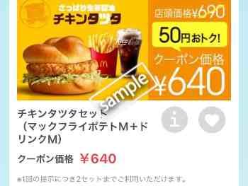 チキンタツタ+ポテトM+ドリンクMセット640円
