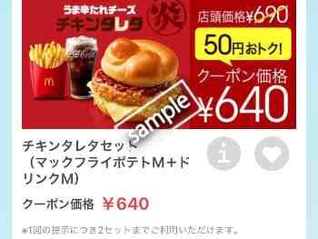 チキンタレタ+ポテトM+ドリンクMセット640円