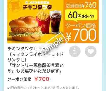 チキンタツタ+ポテトL+ドリンクLセット 700円