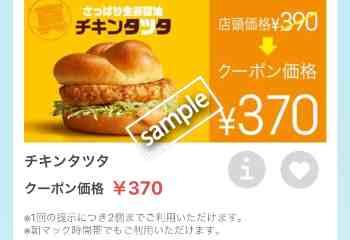 チキンタツタ単品370円