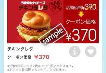 チキンタレタ単品370円