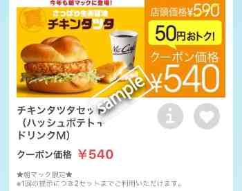 チキンタツタ+ハッシュポテト+ドリンクMセット540円