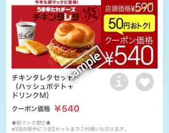 チキンタレタ+ハッシュポテト+ドリンクMセット540円