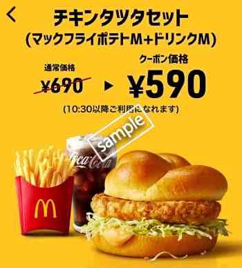 チキンタツタ+ポテトM+ドリンクMセット640円(スマニュー)