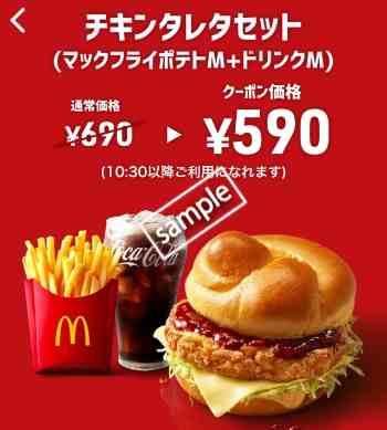 チキンタレタ+ポテトM+ドリンクMセット590円(スマニュー)