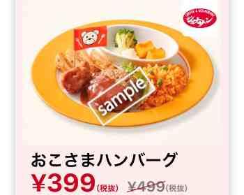 おこさまハンバーグ399円