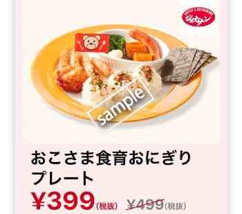 おこさま食育おにぎりプレート399円