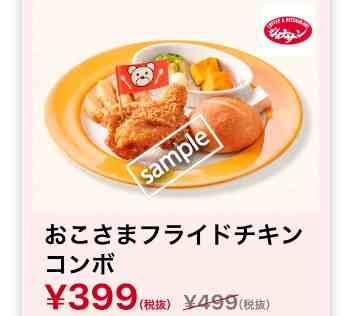 おこさまフライドチキンコンボ399円