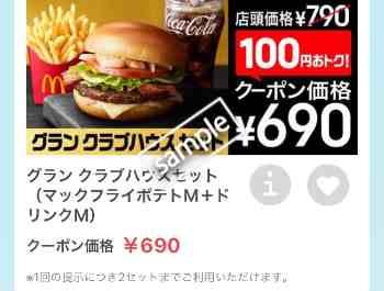 グランクラブハウス+ポテトM+ドリンクMセット690円