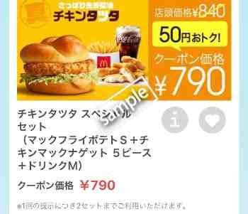 チキンタツタ+ポテトS+ナゲット5個+ドリンクMセット 790円