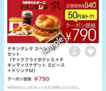 チキンタレタ+ポテトS+ナゲット5個+ドリンクMセット 790円