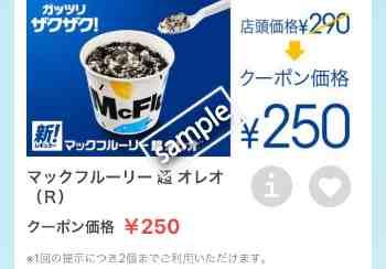 マックフルーリー超オレオ250円