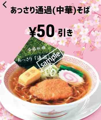 あっさり通過 -中華- そば50円引き(スマニュー)