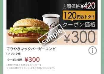 てりやきマックバーガー+ドリンクSセット300円(スゴ得)