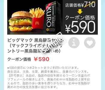 ビッグマック+ポテトM+黒烏龍茶#濃いめセット590円