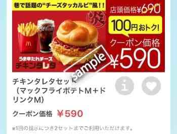チキンタレタ+ポテトM+ドリンクMセット590円