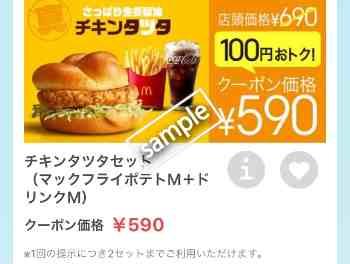 チキンタツタ+ポテトM+ドリンクMセット590円