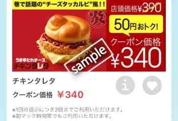 チキンタレタ単品340円