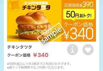 チキンタツタ単品340円