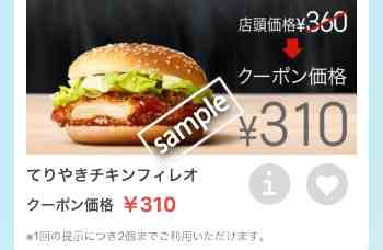 てりやきチキンフィレオ単品310円