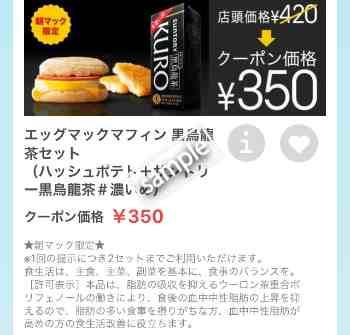 エッグマックマフィン+ハッシュポテト+黒烏龍茶#濃いめセット350円