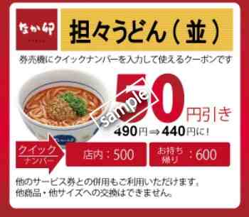 担々うどん(並)50円値引き