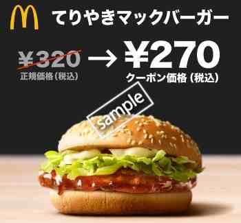 てりやきマックバーガー単品270円(グノシー)