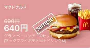 グランベーコンチーズ+ポテトM+ドリンクMセット640円(LINEクーポン)