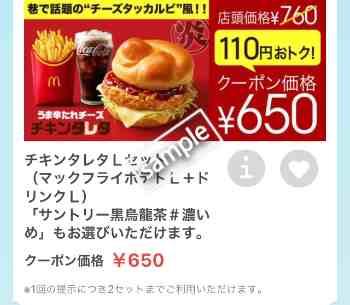 チキンタレタ+ポテトL+ドリンクLセット 650円