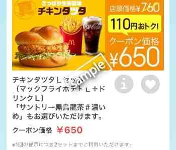 チキンタツタ+ポテトL+ドリンクLセット 650円