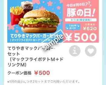 てりやきマックバーガー+ポテトM+ドリンクMセット500円(豚の日)