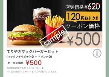 てりやきマックバーガー+ポテトM+ドリンクMセット500円(スゴ得)