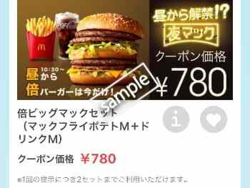 倍ビッグマック+ポテトM+ドリンクMセット780円