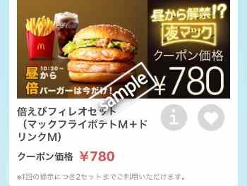 倍えびフィレオ+ポテトM+ドリンクMセット780円
