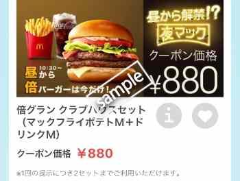 倍グランクラブハウス+ポテトM+ドリンクMセット880円